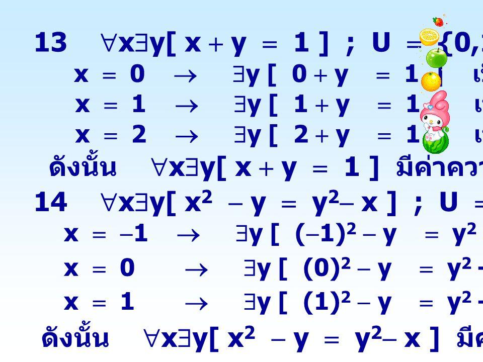 ดังนั้น xy[ x  y  1 ] มีค่าความจริงเป็นเท็จ
